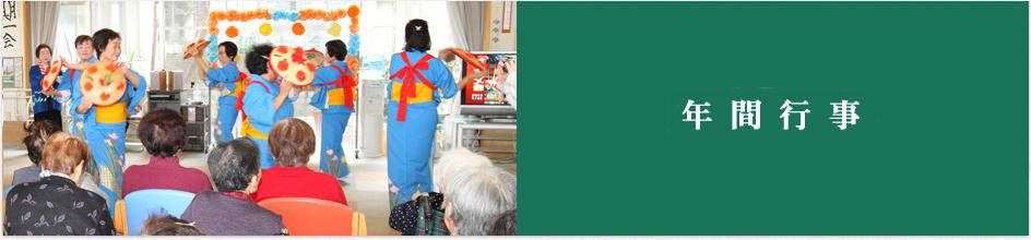 介護老人保健施設みやじま 年間行事